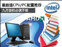 学生开学九月装机必读手册 推荐最超值CPU/PC配置